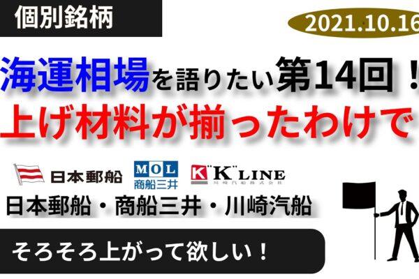 【個別銘柄】海運相場を語りたい!第14回 日本郵船・商船三井・川崎汽船 FBX強くね!? @20211016