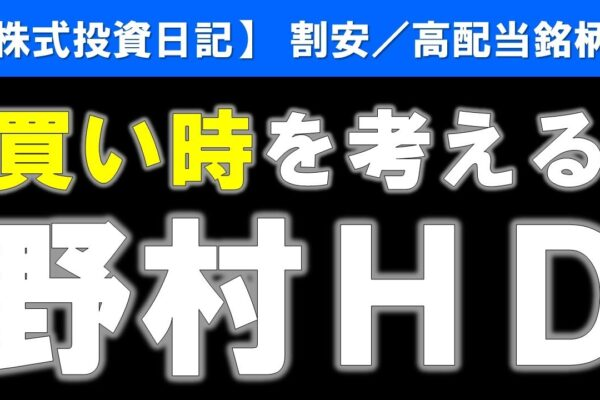 野村ホールディングス(8604)買い時を考える【株式投資日記】