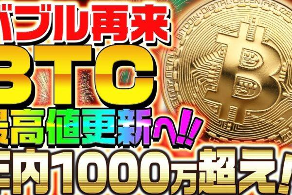 【仮想通貨バブル再来か!】ビットコイン先物ETFが承認!年内に1000万円を越える⁉️【IOST】
