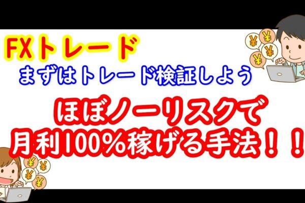 【FX】ほぼノーリスクで月利100%稼げる手法!!【検証】