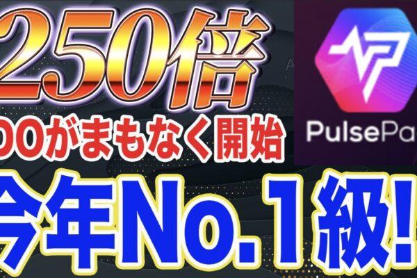 【PulsePad】乗り遅れ厳禁!世界でも大注目のIDOがまもなく開始!